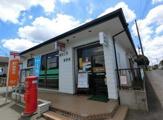 七栄郵便局