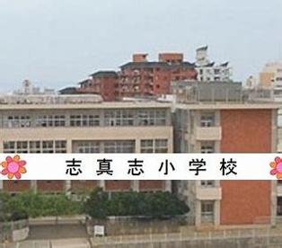 志真志小学校の画像1