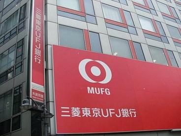 三菱東京UFJ銀行中野駅南口支店の画像1