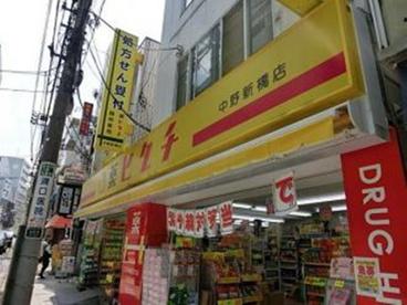 薬のヒグチ中野新橋店の画像1