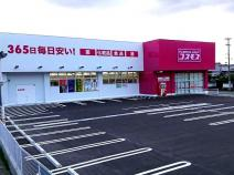 ディスカウントドラッグ コスモス 宇美店