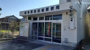 岐阜長良校前郵便局の画像1