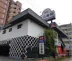無添 くら寿司 江坂店