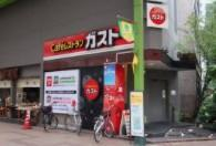 ガスト 大森店
