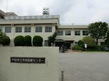 戸田市立医療保健センター