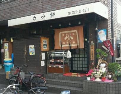 力餅瓢箪山店の画像