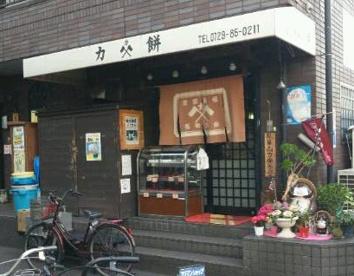 力餅瓢箪山店の画像1