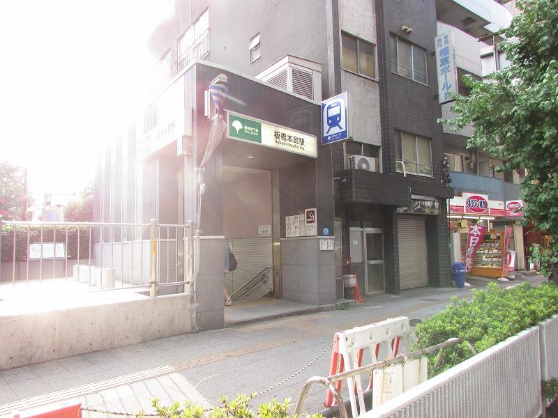 都営三田線 板橋本町駅の画像