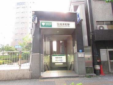 都営三田線 板橋本町駅の画像2