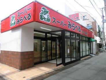 スーパーみらべるカトウ十条店の画像1