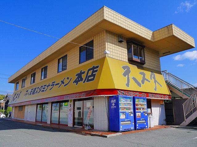 天理スタミナラーメン 本店の画像