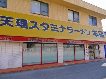 天理スタミナラーメン 本店の画像2