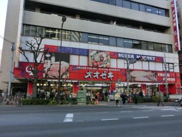オオゼキ 練馬店の画像1