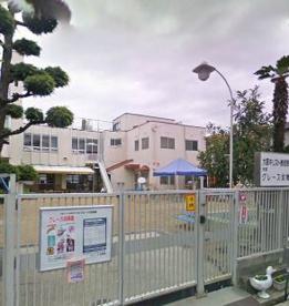 グレース幼稚園の画像1