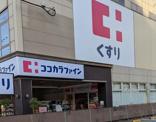 ココカラファイン 江坂公園前店