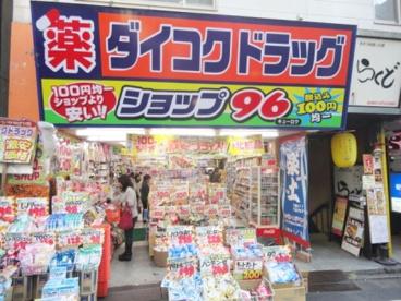 ダイコクドラッグ下北沢南口店の画像1