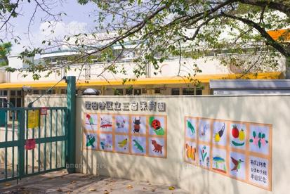 三宿保育園の画像1