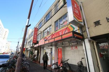 餃子の王将 門真店の画像1