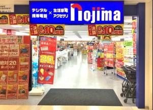 nojima(ノジマ) 千住大橋店の画像1