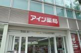 アイン薬局 石神井台店