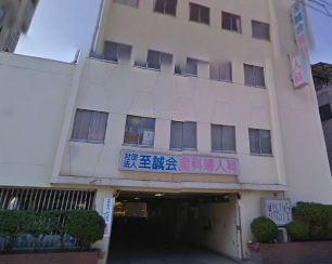 至誠会関西支部病院の画像1