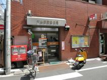 大山駅前郵便局