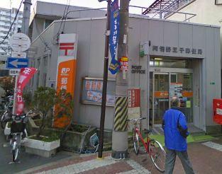 阿倍野王子郵便局の画像1