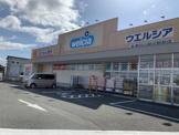 ウエルシア木津川山田川駅前店