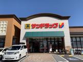 サンドラッグ 木津川店