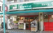 まいばすけっと 東大島駅東店