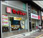 セイジョー 横浜西口店