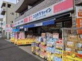 ココカラファイン 井土ケ谷店