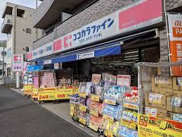 ココカラファイン 井土ケ谷店の画像1
