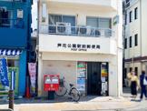 芦花公園駅前郵便局