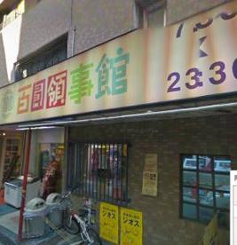 百圓領事館阿部野橋店の画像1