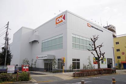 OK 下井草店の画像1