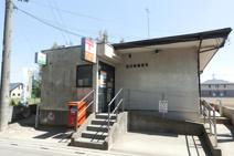 西白岡郵便局