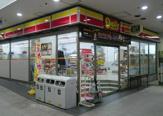 デイリーヤマザキ 北千里駅前店