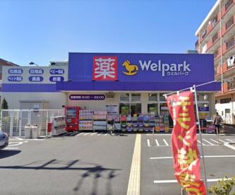Welpark(ウェルパーク) 下丸子店の画像1