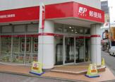 横浜駅西口郵便局