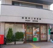 新蒲田二郵便局