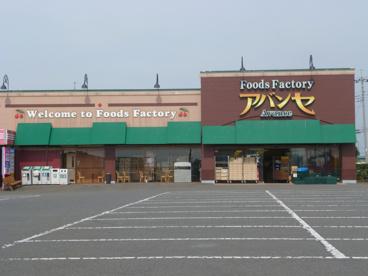 アバンセ粕川店の画像1