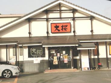 ラーメン大桜町の画像1