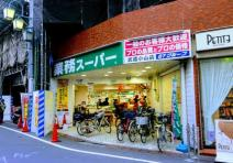 業務スーパー 武蔵小山店