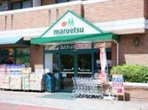 maruetsu(マルエツ) 二子玉川店