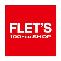 100YEN SHOP FLET'S(100円ショップフレッツ) 公園南店の画像1
