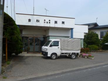 吉松内科小児科医院(新屋)の画像1