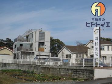 岡村医院*の画像3