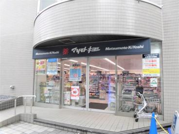 マツモトキヨシ白金高輪店の画像1