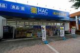 ハックドラッグ六ッ川店